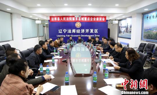辽宁首家基层法院推出服务保障民企发展8条新规