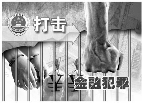 犯罪手段不断翻新 检察机关专业化办理金融犯罪案