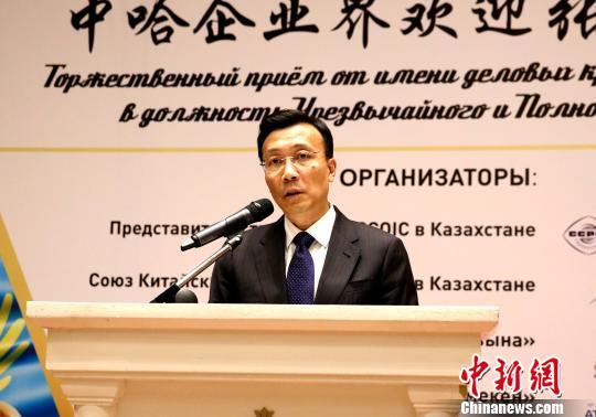 中哈企业界欢迎中国驻哈萨克斯坦大使张霄到任