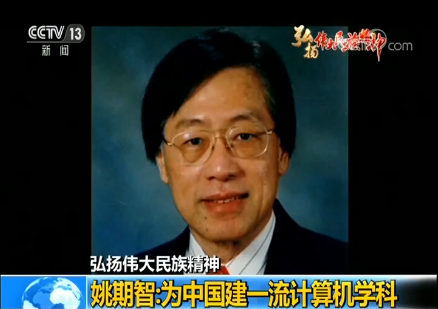 姚期智:为中国建一流计算机学科