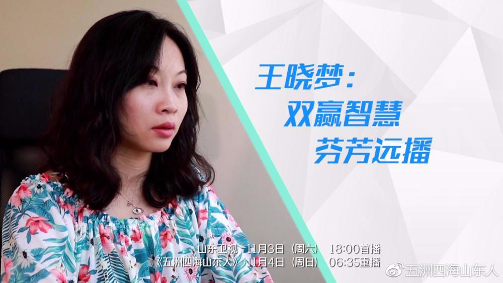 完整版|王晓梦:双赢智慧 芬芳远播
