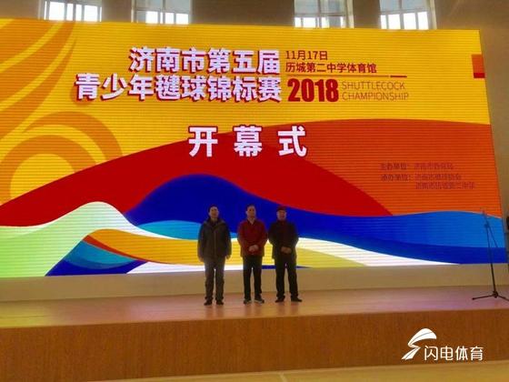 济南市第五届青少年毽球锦标赛在历城二中隆重举行