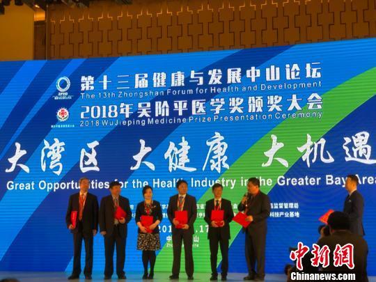 2018年吴阶平医学奖颁奖大会在广东中山举行