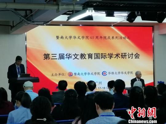 第三届华文教育国际学术研讨会在暨南大学举行