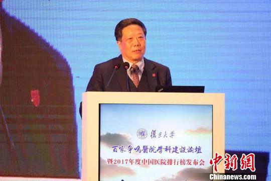 复旦版中国医院排行榜出炉 新增生殖医学、变态反应等新学科