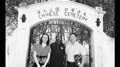 坦桑尼亚华人为异乡逝者寻后人 逝者横跨几个世纪