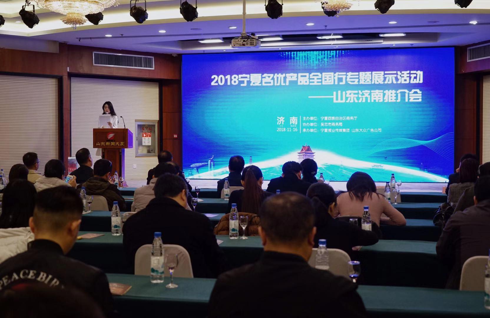 2018宁夏名优产品全国行推介会在济南举办