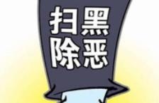 纪云涉黑恶犯罪团伙又有3人被刑拘 警方敦促其他成员投案自首