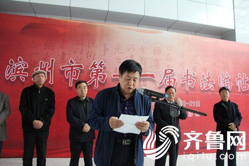 原滨州市文联主席、市书协常务副主席高景林讲话