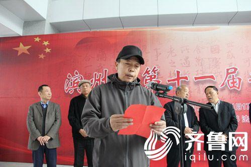 滨州市文联副主席刘庆祥讲话