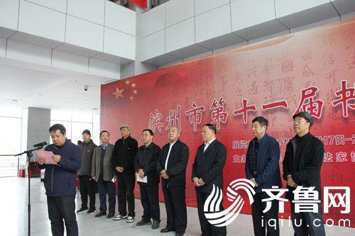 滨州市书协驻会副主席兼秘书长陈杰主持开幕式