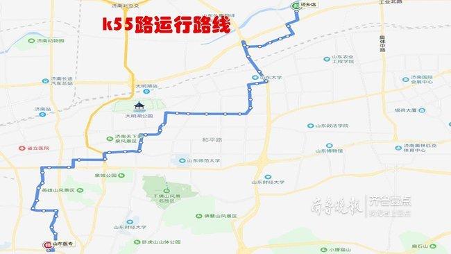 济南K55路公交车恢复原线运行,不要上错车了