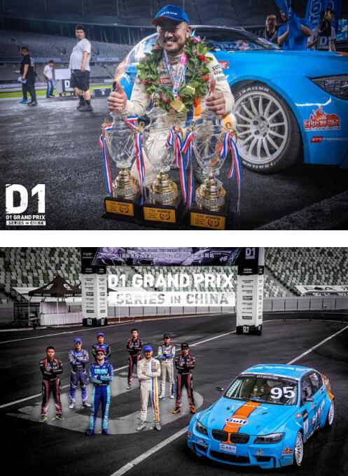 赛轮飘移车队勇夺D1中国年度双料总冠军