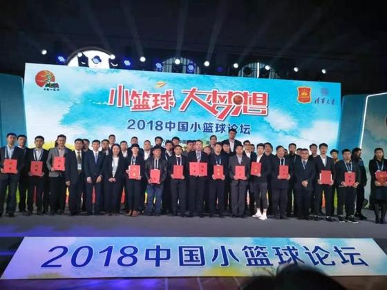 山东省篮球运动协会获首届中国小篮球联赛优秀组织奖
