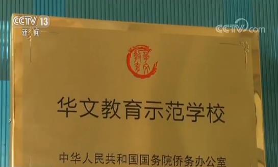 坚持中华传承 不忘根本 文莱中文教育延续近百年