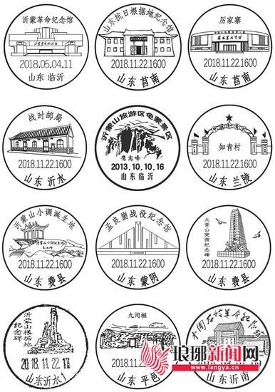 弘扬红色文化 临沂启用12枚红色旅游风景戳