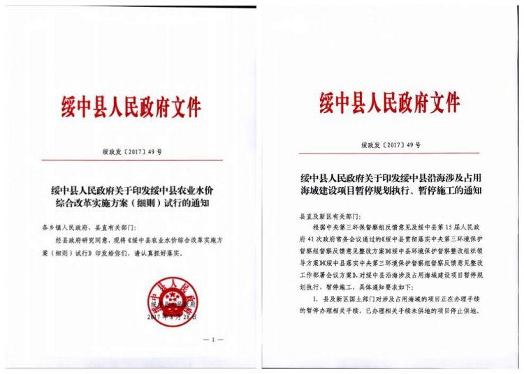 环保督察组:辽宁绥中编文件假整改 暗推违法项目建设