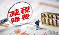 支持民营经济26条税收举措出炉