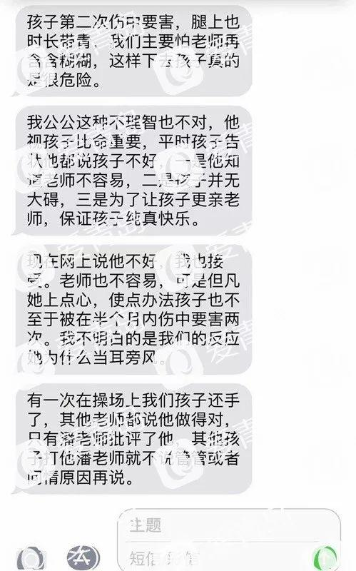青岛一女老师校门口被男家长殴打,教体局连夜声明