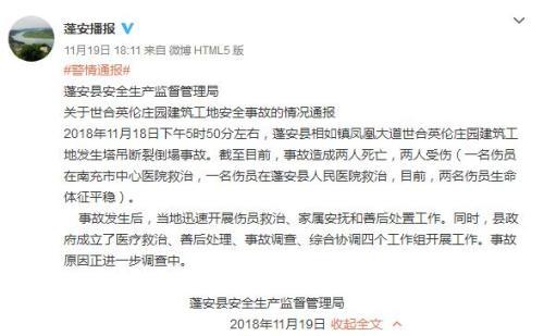 四川蓬安县一建筑工地塔吊断裂倒塌 致2死2伤