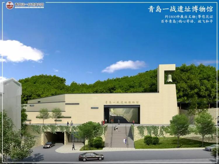 青岛一战遗址博物馆面向社会公开招募志愿者