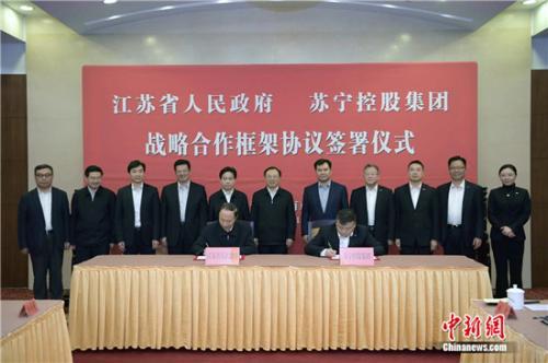 江苏省政府与苏宁签订协议 张近东智慧零售进入释能阶段