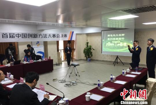 首届中国创新方法大赛总决赛长沙举行