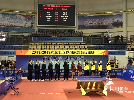 鲁能男队主场3:0胜安徽朗坤
