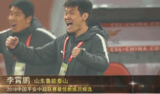 2018年度中超颁奖盛典:李霄鹏获最佳教练奖
