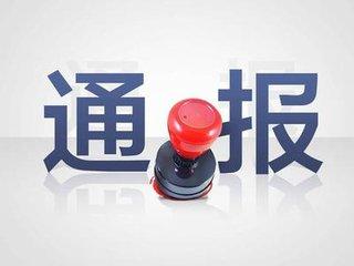东营市纪委为4名基层干部澄清不实举报
