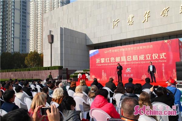 沂蒙红色邮局总局成立仪式在沂蒙革命纪念馆举行