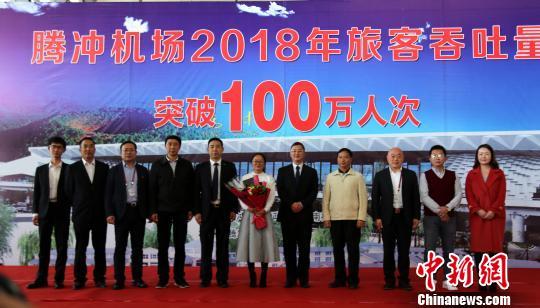 云南腾冲机场2018年旅客吞吐量突破100万人次