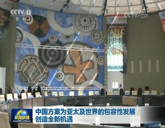 中国方案为亚太及世界的包容性发展创造全新机遇