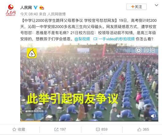 2000多学生集体跪拜父母遭质疑,学校官微回怼...