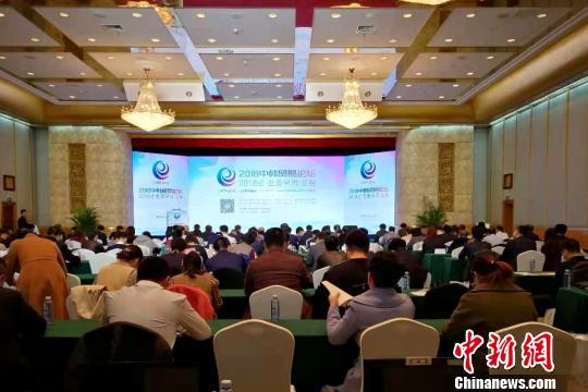 2018中韩贸易论坛在威海举办