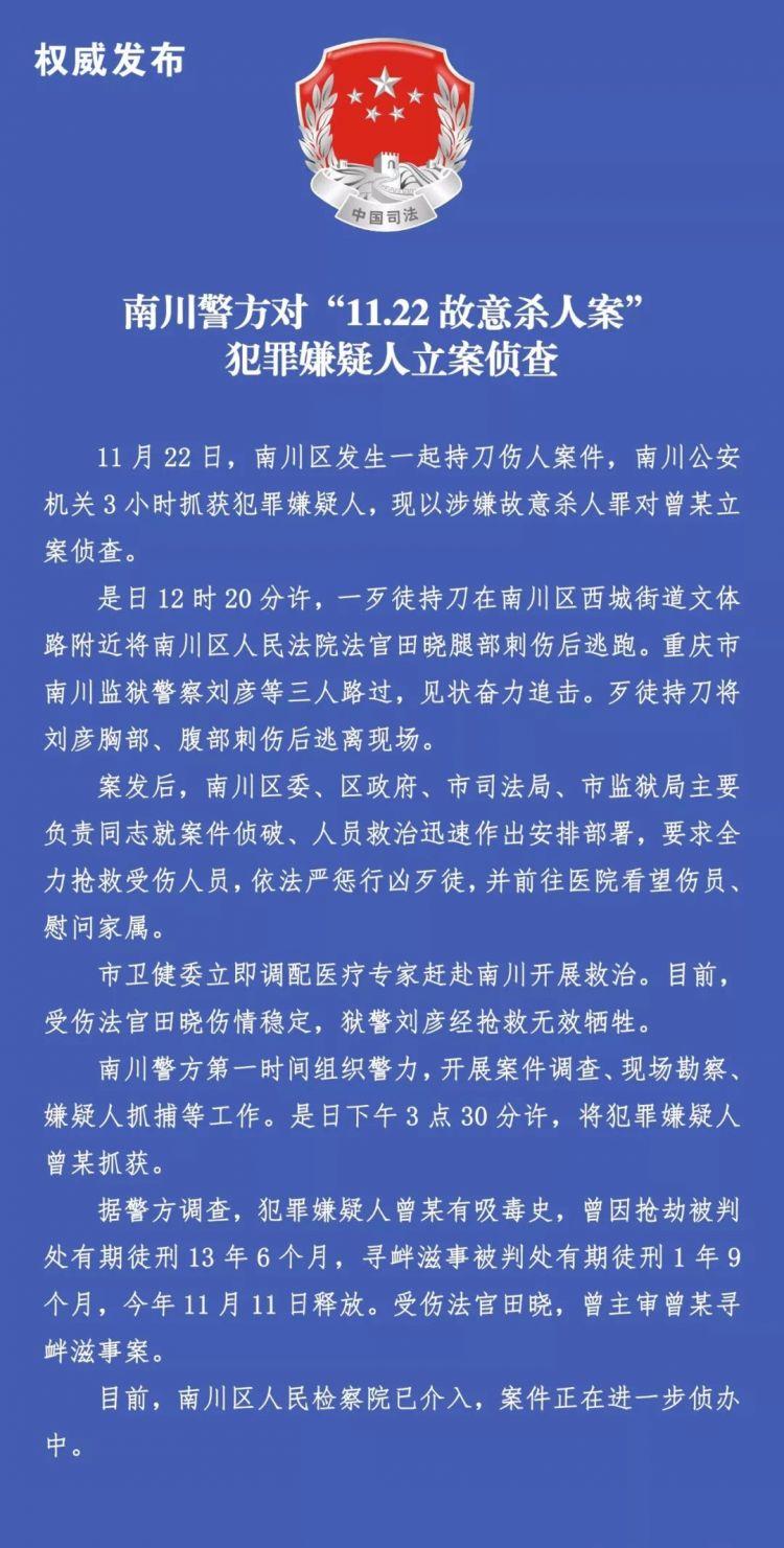 重庆法官遇刺案后续:被刺受伤狱警抢救无效牺牲