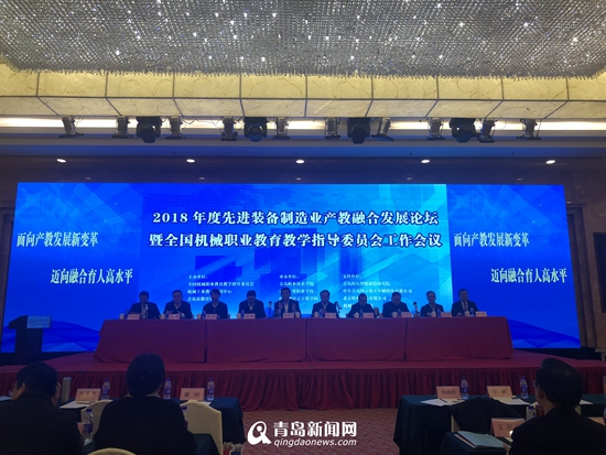 2018年度先进装备制造业产教融合发展论坛在青开幕