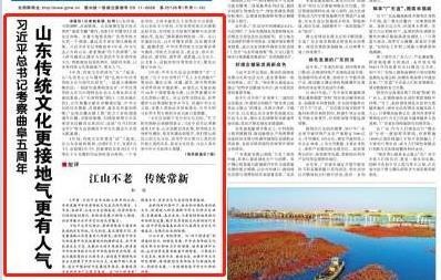 习近平总书记考察曲阜五周年:山东传统文化更接地气更有人气
