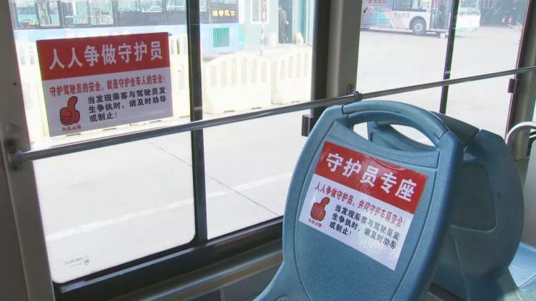 青岛这些公交线路设守护员专座乘客自愿担任