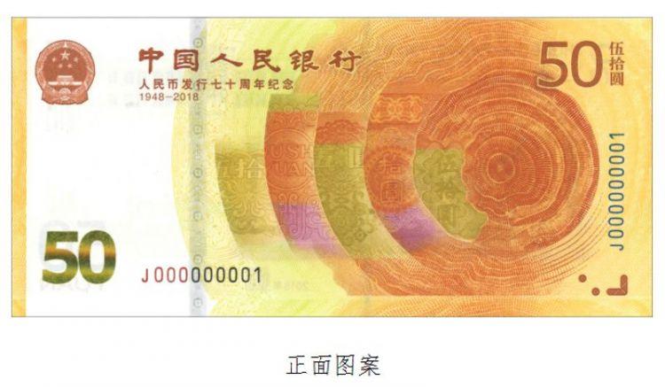 惊艳!一款新的50元纸币来了 山东总共分配到870万张