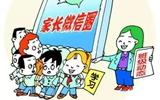 """剖析微信群家校矛盾:群里有""""江湖"""""""