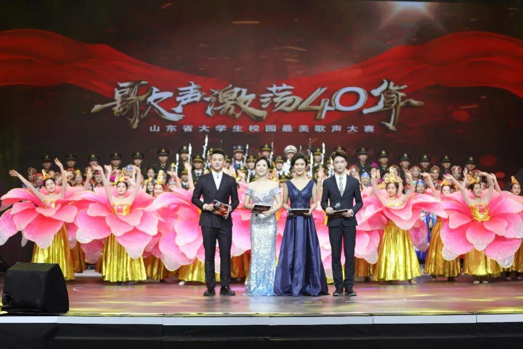 曲师学子获山东省大学生校园最美歌声季军