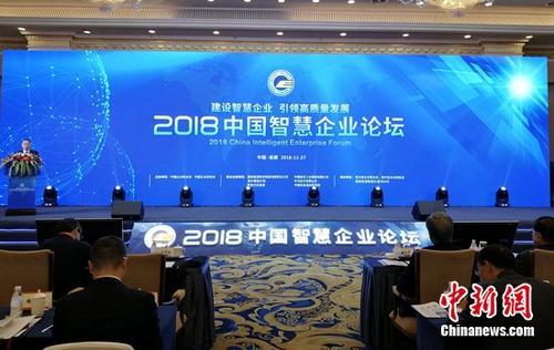 2018中国智慧企业论坛在成都召开