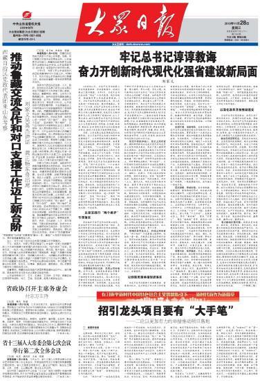 刘家义在大众日报发表署名文章