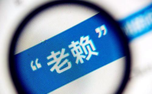 """淄博警法联合解决""""扣车难"""" 让""""老赖""""无处遁形"""