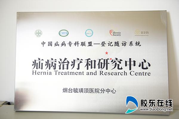 山东省最大疝病治疗和研究中心分中心落户毓璜顶医院
