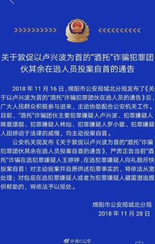 """四川绵阳警方公布一""""酒托""""诈骗团伙 已有5人自首"""