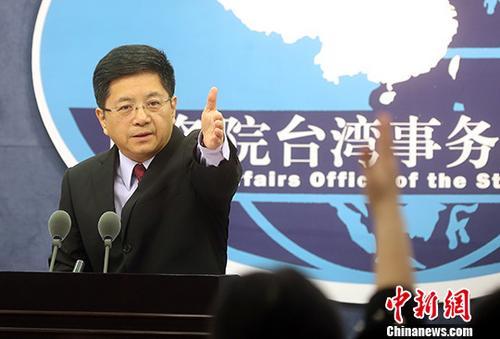 国台办:民进党当局限制政策影响和阻碍两岸交流