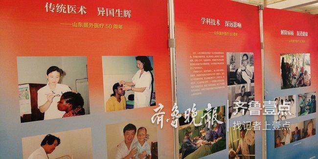 山东省援外医疗50周年:派出援外医疗队员1167人次