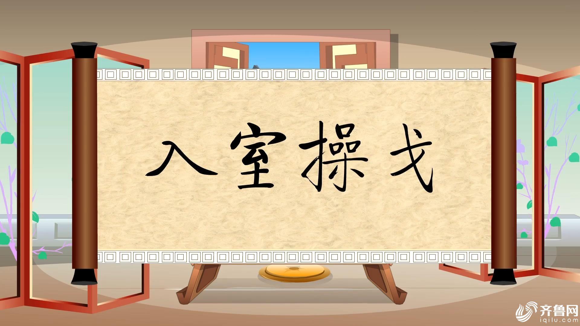 潍坊成语动画(二):入室操戈
